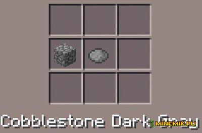 Темно-серый булыжник