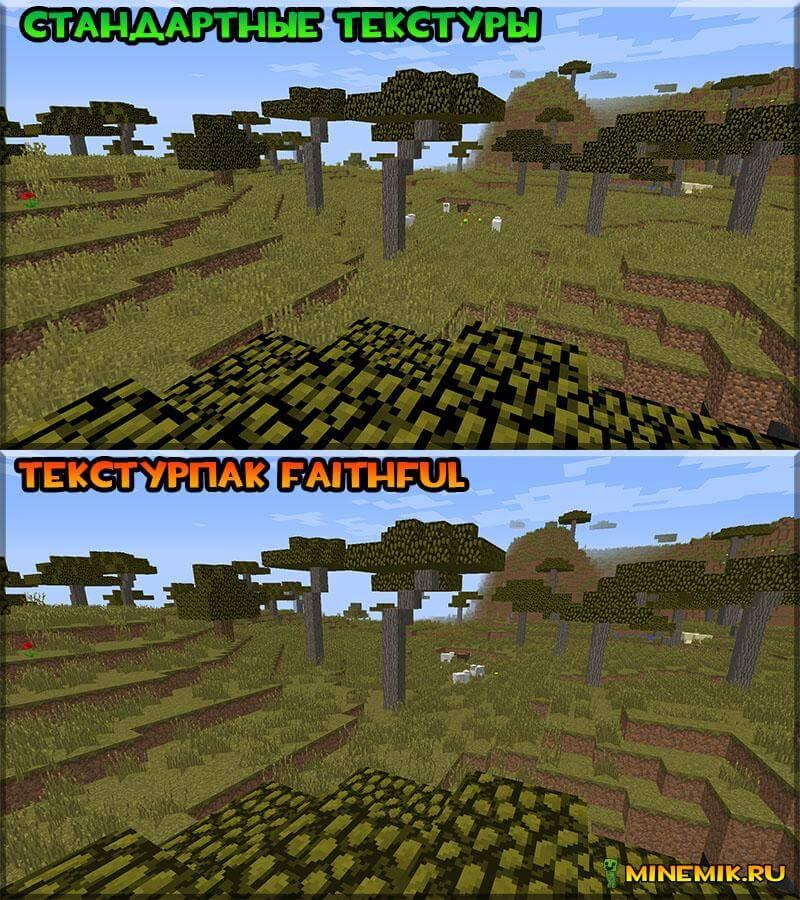 Сравнение текстур FaithFul со стандартным текстурпаком