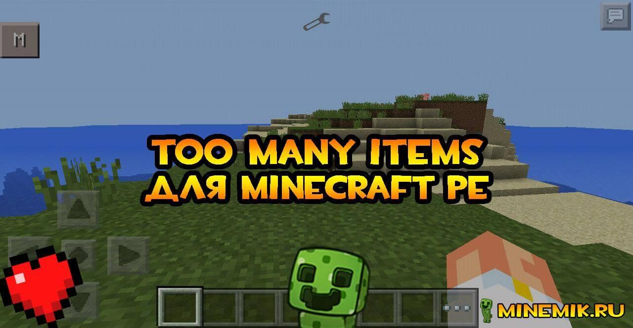 Too Many Items для Minecraft PE