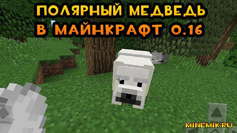 Полярный медведь в Minecraft PE