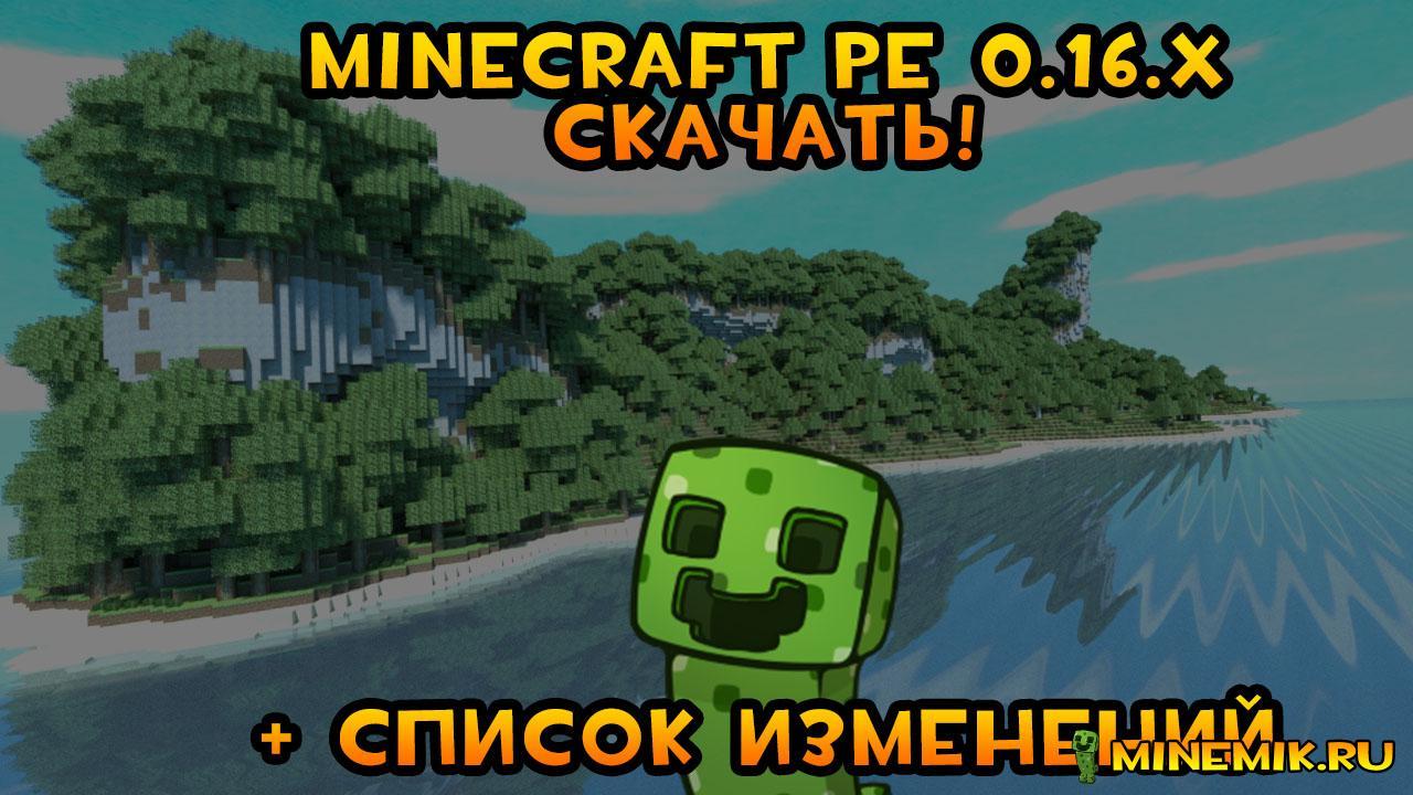 Скачать minecraft pe версии 0 16 0