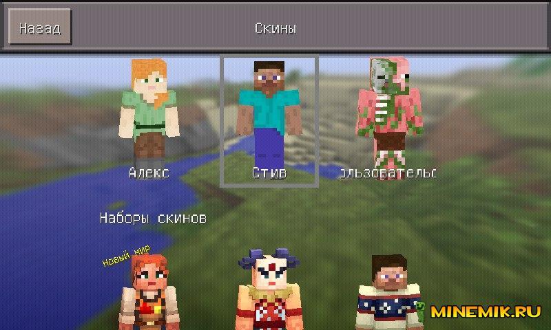 Панель выбора скинов в Minecraft PE 0.14.0