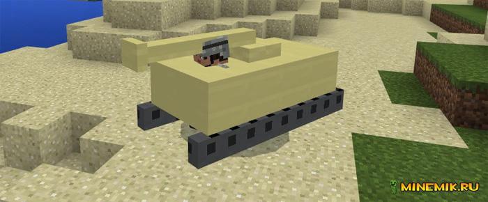 Аддон на танки для Minecraft PE