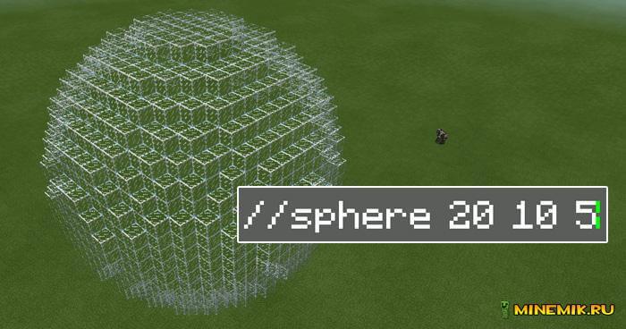 Мод на быстрые постройки для Minecraft PE