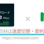 【必見】mineoの格安SIMは速度切替・節約が可能!詳細を解説