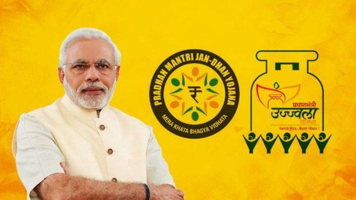 Pradhan Mantri PM Modi Yojana