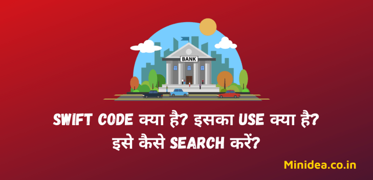 Swift Code Kya Hai isko kaise search kare