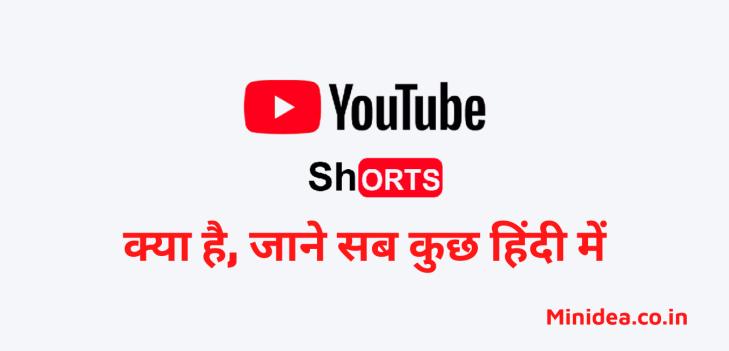 Youtube Shorts Kya Hai in Hindi