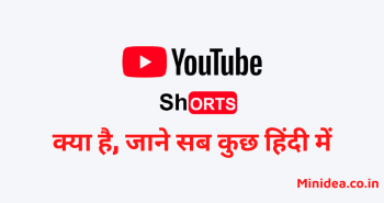 Youtube Shorts Kya Hai in Hindi