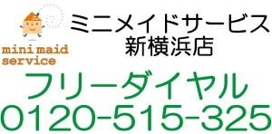 Minimaid-ShinYokohama_Logo_Dial