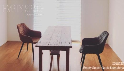 エンプティ・スペース   007 <br>素敵な街の条件。<br>沼畑直樹<br>Empty Space Naoki Numahata