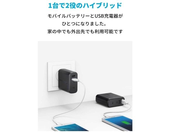 モバイルバッテリー