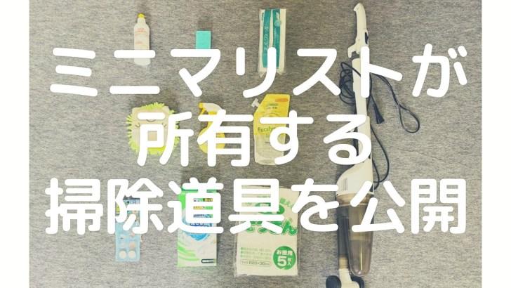 ミニマリストが所有している掃除道具を公開