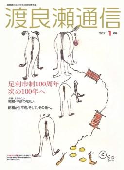 渡良瀬通信 2021年1月号