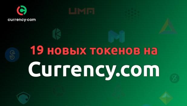 Листинг на криптобирже Currency.com