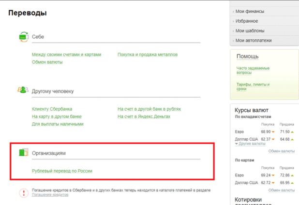 раздел «Платежи и переводы» и выбрать «Рублевый перевод по России»