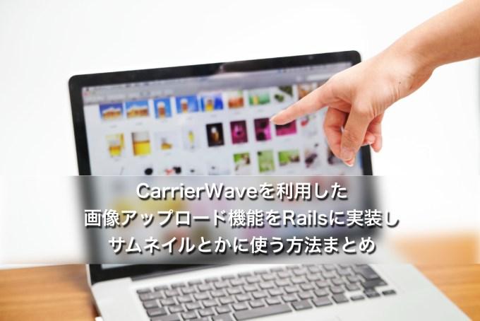 CarrierWaveを利用した画像アップロード機能をRailsに実装しサムネイルとかに使う方法まとめ