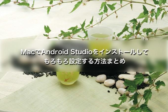 MacでAndroid Studioをインストールしてもろもろ設定する方法まとめ