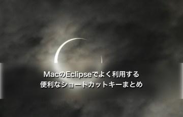 MacのEclipseでよく利用する便利なショートカットキーまとめ