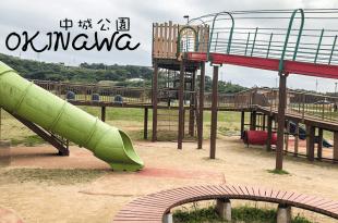 【旅遊】2018沖繩親子行║溜滑梯、跳跳床 超好放電中城公園