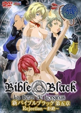Bible Black: New Testament