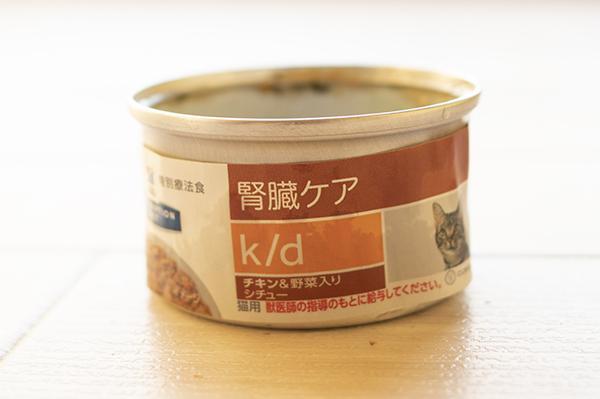 k/d 腎臓ケア 猫