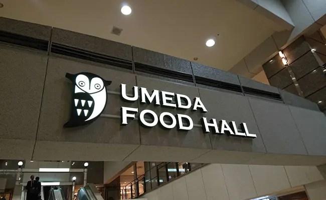 梅田フードホール(UMEDA FOOD HALL)