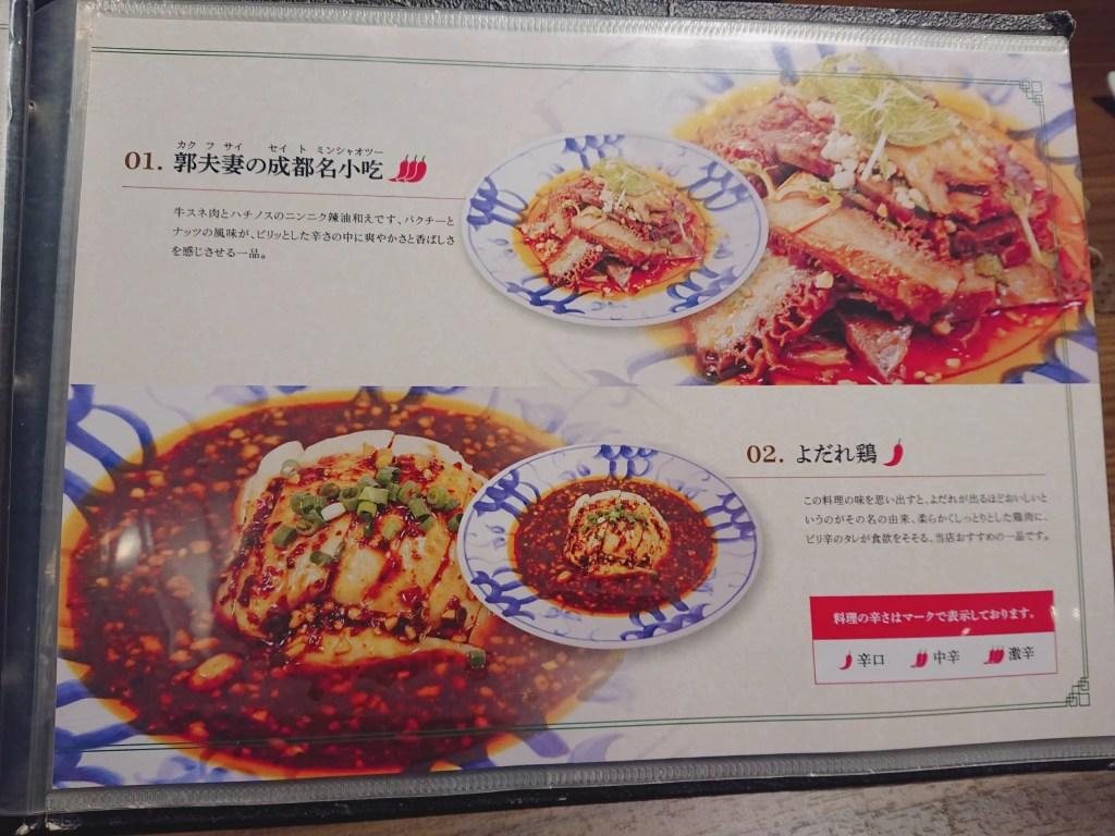 中国名菜 陳麻婆豆腐 ルクア大阪店