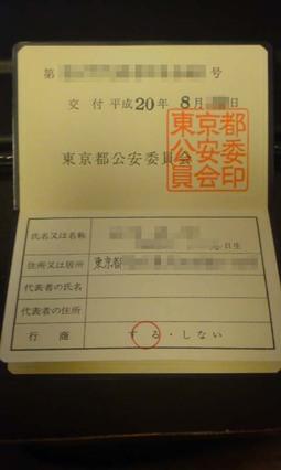 古物商の許可証を取得