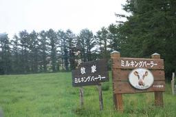 北海道旅行3日目 登別温泉→牧家ミルキングパーラー→洞爺湖