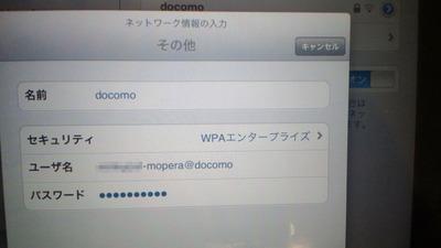 iPadでmoperaの公衆無線LANに自動ログイン