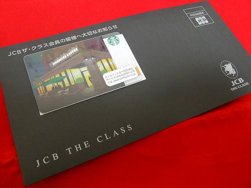 JCBのThe class会員宛にお知らせが届いたよ