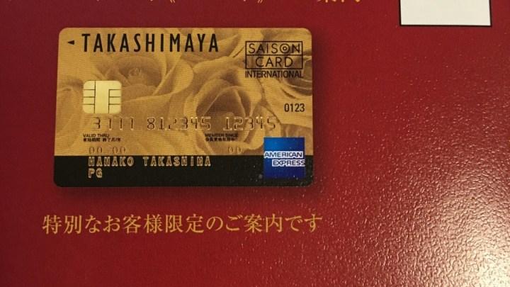 タカシマヤカードから、ゴールドカードのインビテーションが届きました!