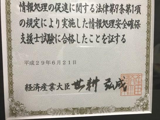 情報処理安全確保支援士の合格証書
