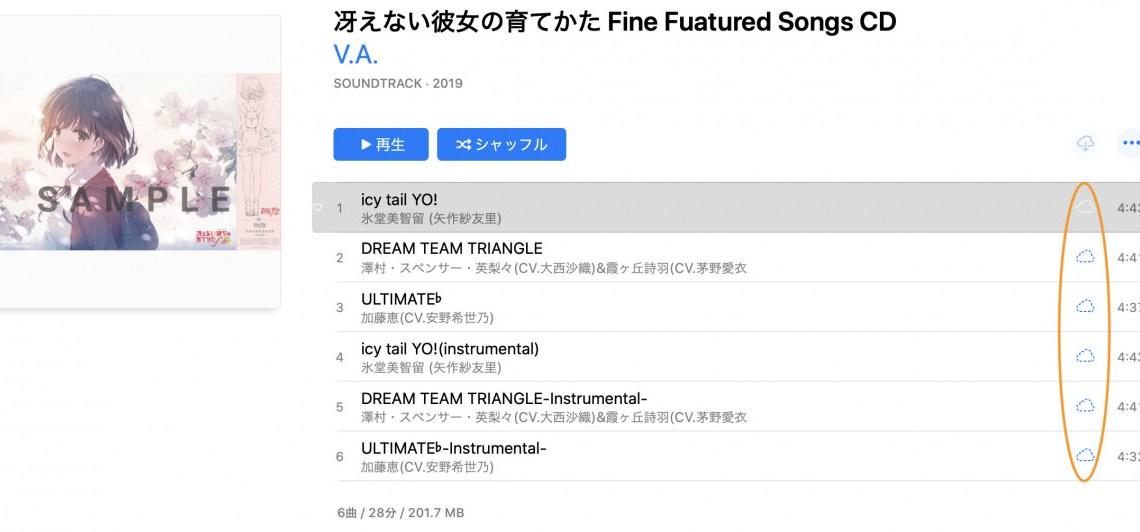 [備忘録] iTunesで取り込んだCDの曲がIiPhoneに落ちてこない時の対処方法