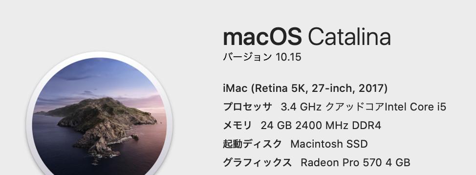 macOS 10.15(Catalina) FFXIVは遊べなくなるし、動かないソフトも色々