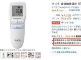 非接触式の「体温計」を購入してみた