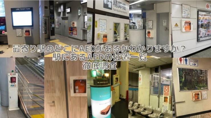 AED設置場所