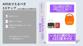 AED基本のき