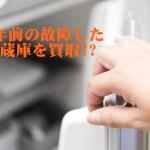 リサイクル券は不要!冷蔵庫の処分方法を店長が完全網羅!