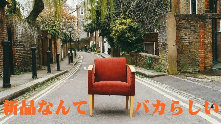 ソファーやテレビ台など家具を安く揃えるならリサイクルショップで決まり!