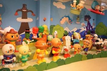 【東京親子景點】橫濱麵包超人兒童博物館~讓孩子心中的偶像走入現實~尖叫吧!
