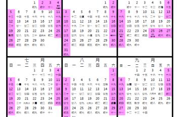 2020行事曆~人事行政局109年行事曆,2020年曆