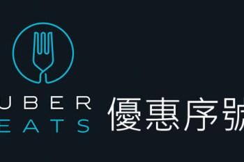 UberEATS優惠序號2020,用Uber EATS點餐最多享優惠折扣200