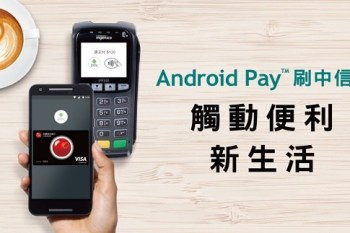 Android Pay信用卡優惠整理2017~Android Pay 行動支付優惠懶人包(7/6更新)