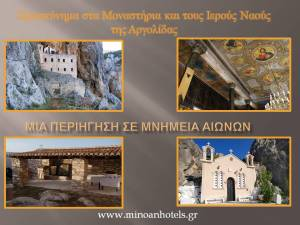 Historical Monasteries and Churches of the Argolis