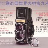 松屋銀座世界の中古カメラ市