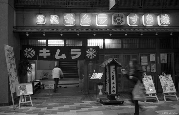 キムラ すき焼き 寺町新京極商店街