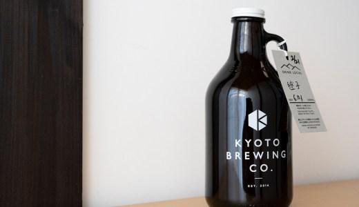 京都醸造のグラウラー