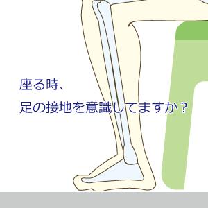 座る姿勢pt2 座っている時に足はどうなっていますか?